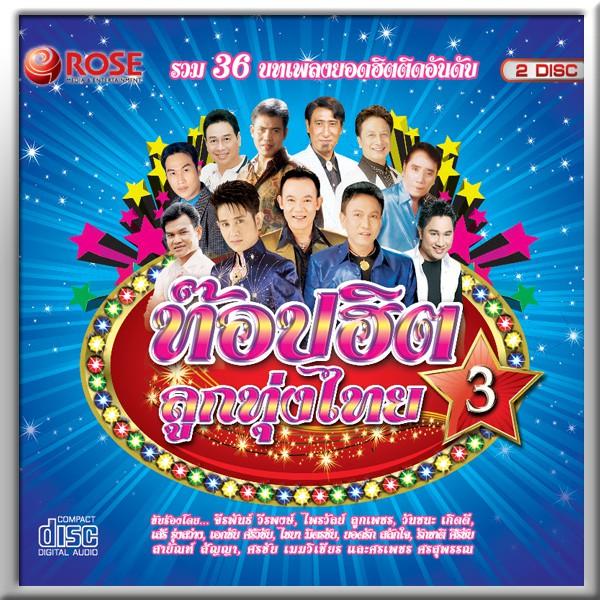 120368/CD 36 เพลง ท๊อปฮิตลูกทุ่งไทย ชุด 3/130