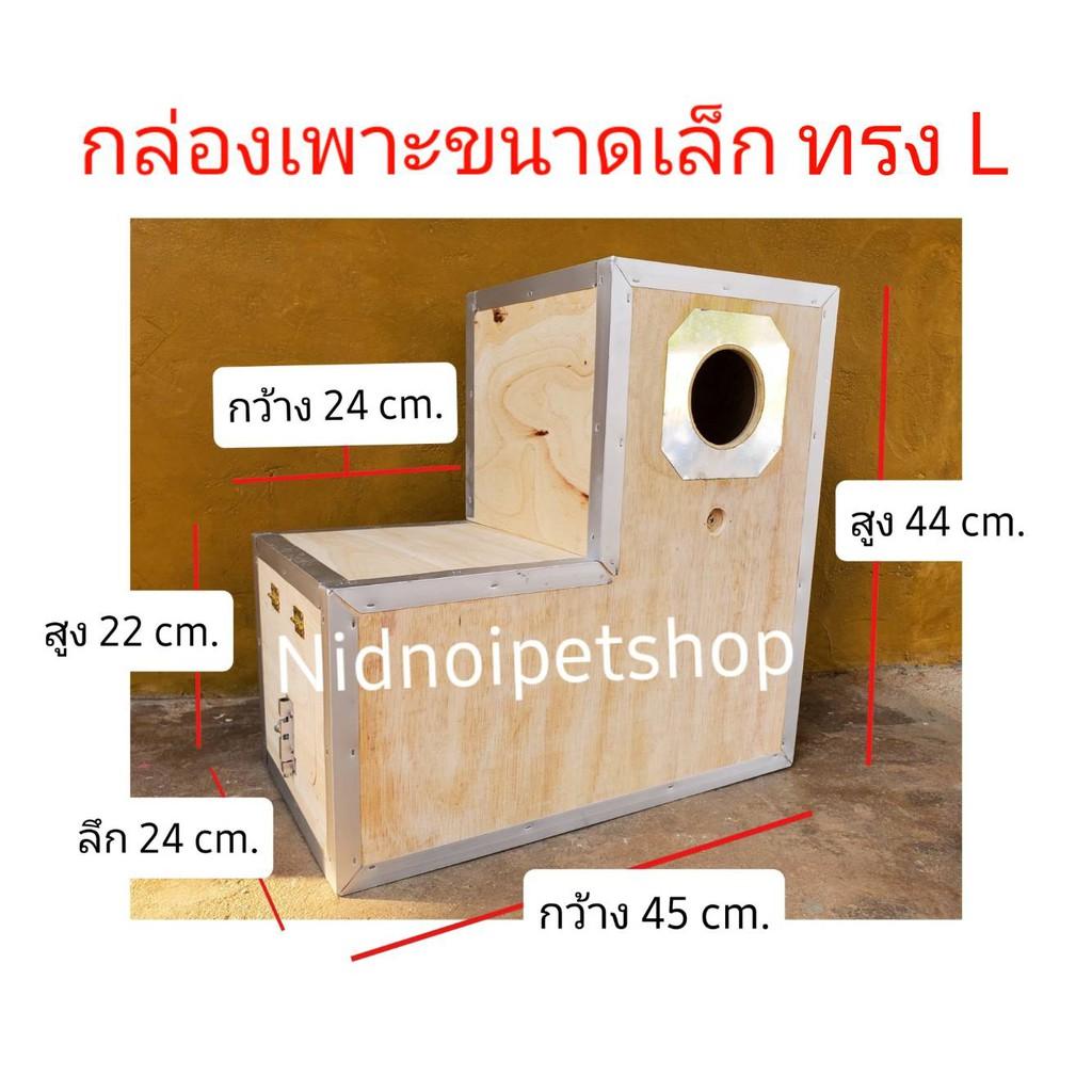 กล่องเพาะนก(กล่องขนาดเล็ก ทรง L) รังเพาะนก กล่องนอน บ้านนก หงส์หยก เลิฟเบิร์ด ค็อกคาเทล ฟอพัส ฟินซ์ ราคาโรงงานเลยจ้า!!!