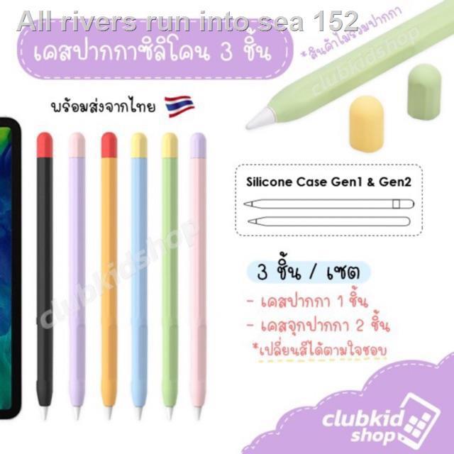❄❁✳พร้อมส่ง🇹🇭ปลอก Apple Pencil 1/2 Case เคส ปากกา ซิลิโคน ปลอกปากกาซิลิโคน เคสปากกา Apple Pencil silicone sleeve เคสซิ