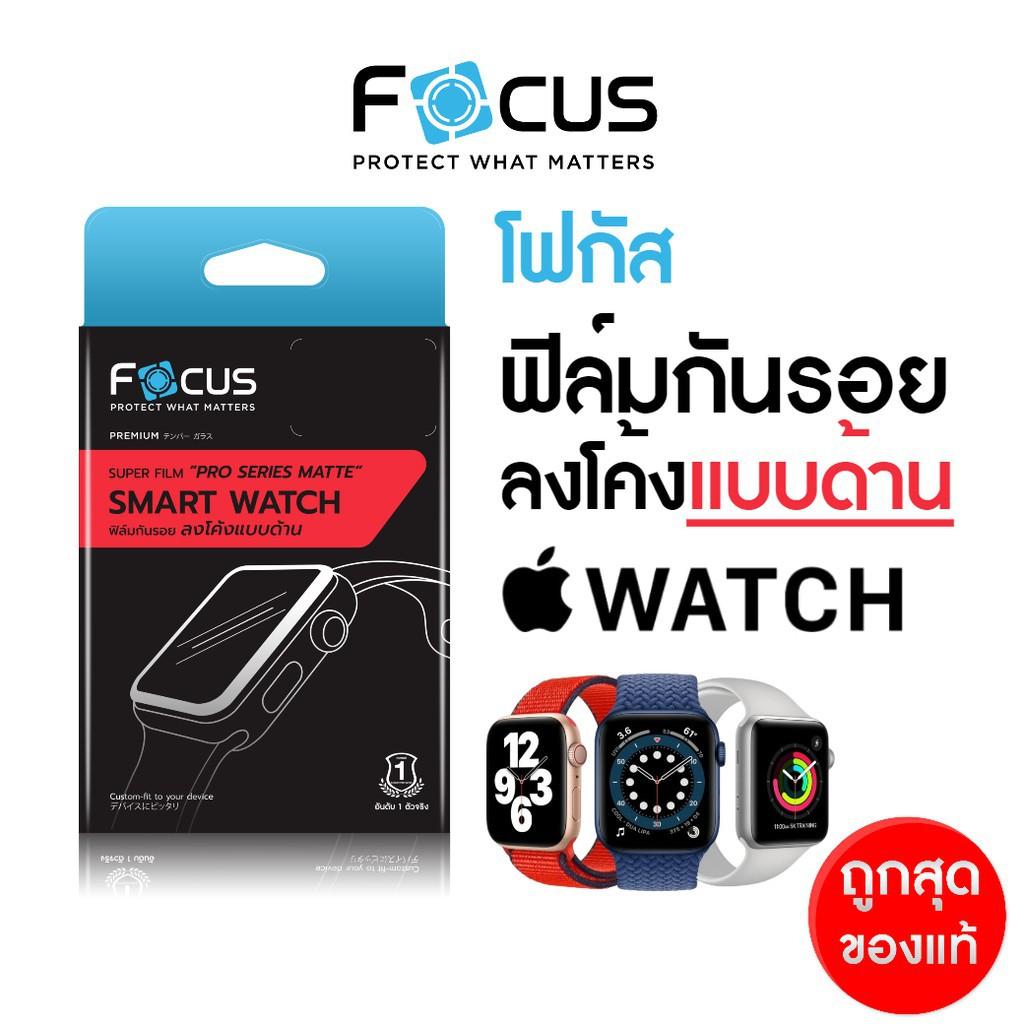 applewatch Focus Apple Watch ซุปเปอร์ฟิล์มเต็มจอลงโค้ง แบบด้าน สำหรับ Series6/SE/5/4/3/2/1 ใหม่! Series 6, SE ขนาด 38/40