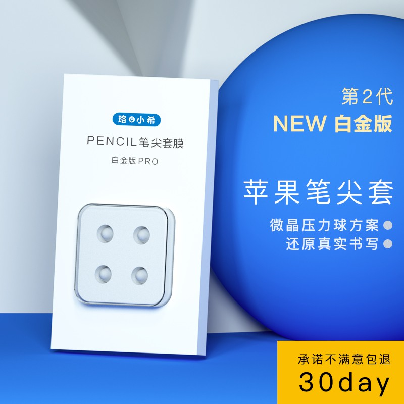 ปากกา Apple apple pencil nib cover Luo Xiaoxi 1 generation 2 generation Silent non-slip paper film ipad protective pen c