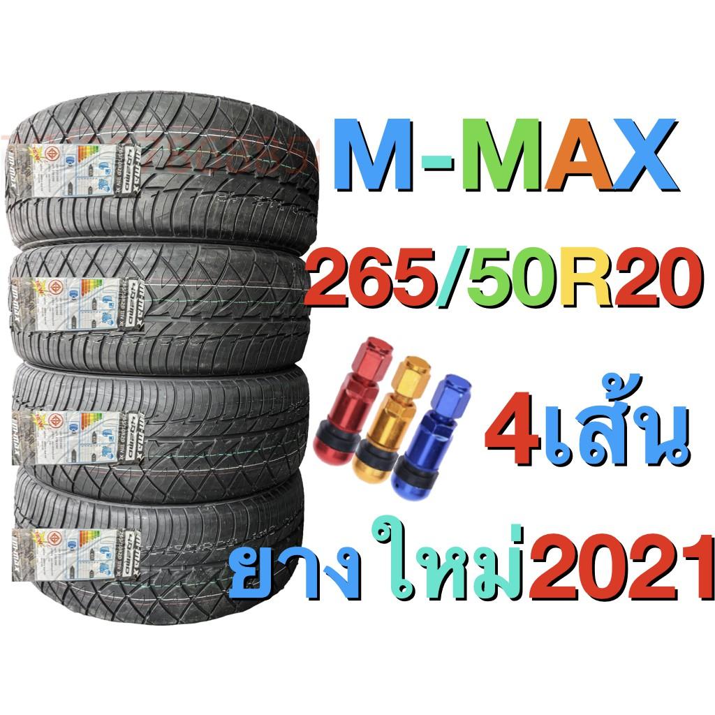 2021 ยางรถยนต์ขอบ20 (4เส้นใหม่2021) 265/50R20 ส่งด่วน ส่งฟรี เก็บเงินปลายทาง ทั่วไทย
