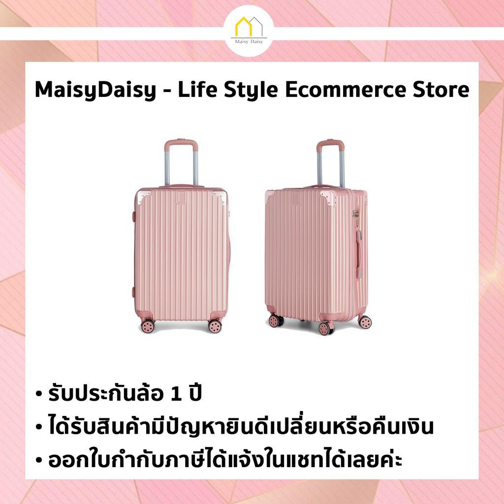 ✖▲[ฟรีผ้าคลุมกระเป๋า] Maisy Daisy กระเป๋าเดินทาง ล้อลาก วัสดุ ABS+PC 20/24นิ้ว แข็งแรง ทนทาน Stylish(V14)