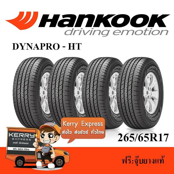 265/65R17 Hankook RH12 ชุดยาง 4เส้น(ฟรีจุ๊บแท้ 4อัน)