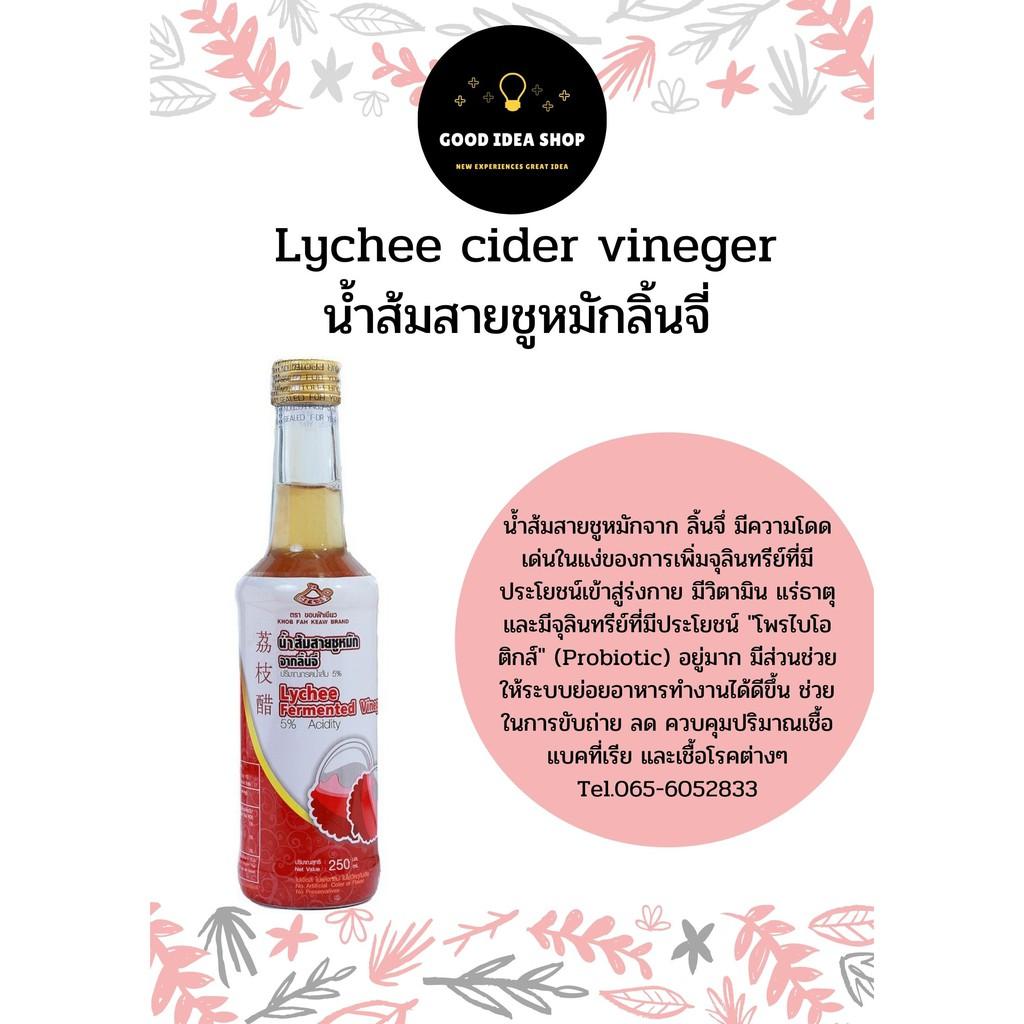 Lychee cider น้ำส้มสายชูหมักลิ้นจี่