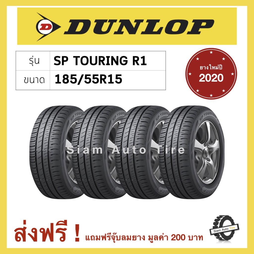 ยางรถยนต์ 185/55R15 Dunlop R1 (ส่งฟรี,ยางใหม่2020)