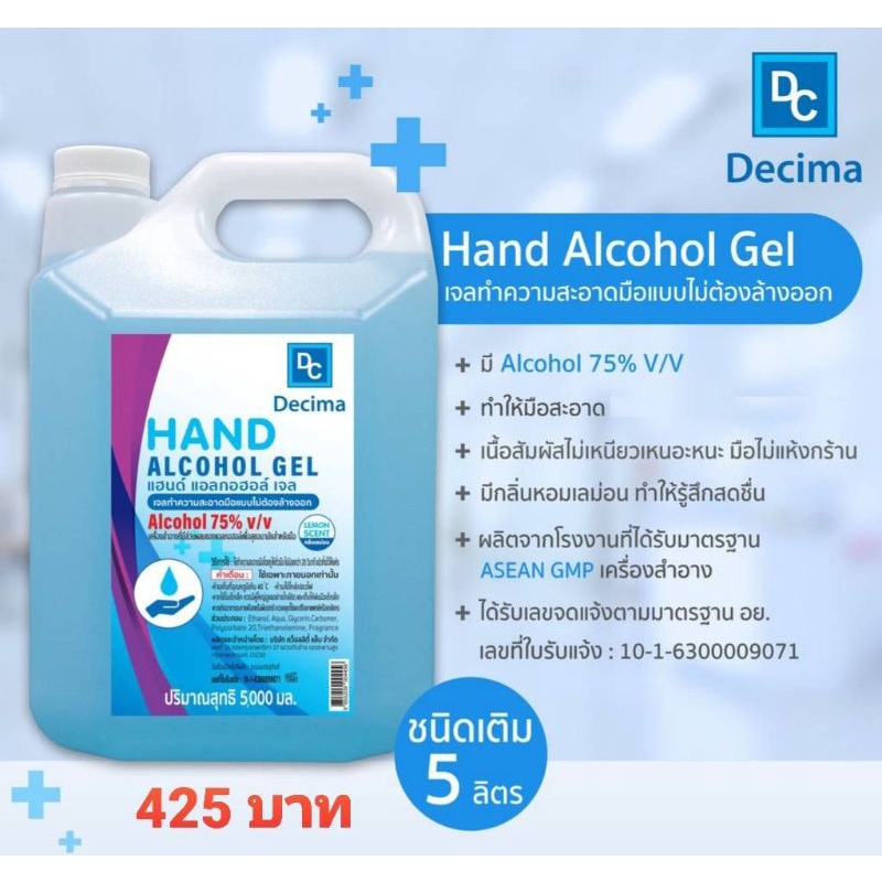 Decima Alcohol Gel  5L (5000ml)Alcohol  ชนิดเจลล้างมือ แอลกอฮอล์ 75% (ออกใบกำกับภาษีได้)