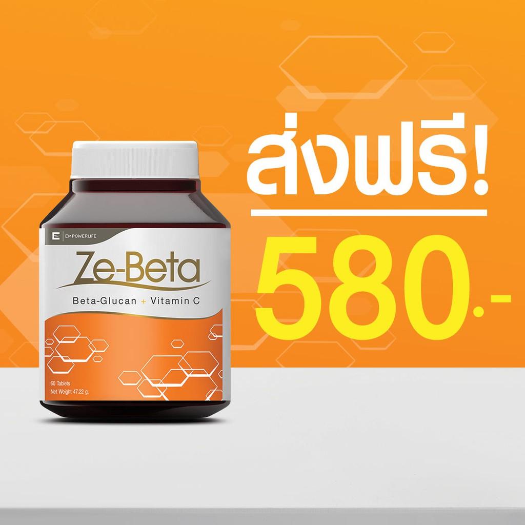Ze-Beta Glucan+ Vitamin C / เบต้ากลูแคน ผสม วิตามิน ซี ขนาด 60 เม็ด ส่งฟรี !!!