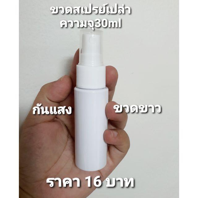 saleขวดสเปรย์เปล่าสีขาว/30ml/พกพาสะดวก/ฉีดพ่นได้บ่อยตามต้องการ/ใส่เจลล้างมือได้/น้ำยาทำความสะอาด/ของเหลว