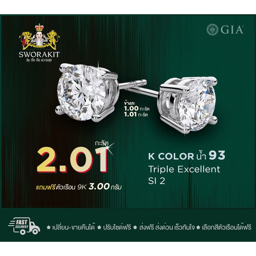SPK ต่างหูเพชรแท้ เซอร์GIA  2/2.01 (ข้างละ1 กะรัต) น้ำ93 3EX ทอง(9K) 3.0กรัม ฟรีเรือนทอง หรือ ทองคำขาว
