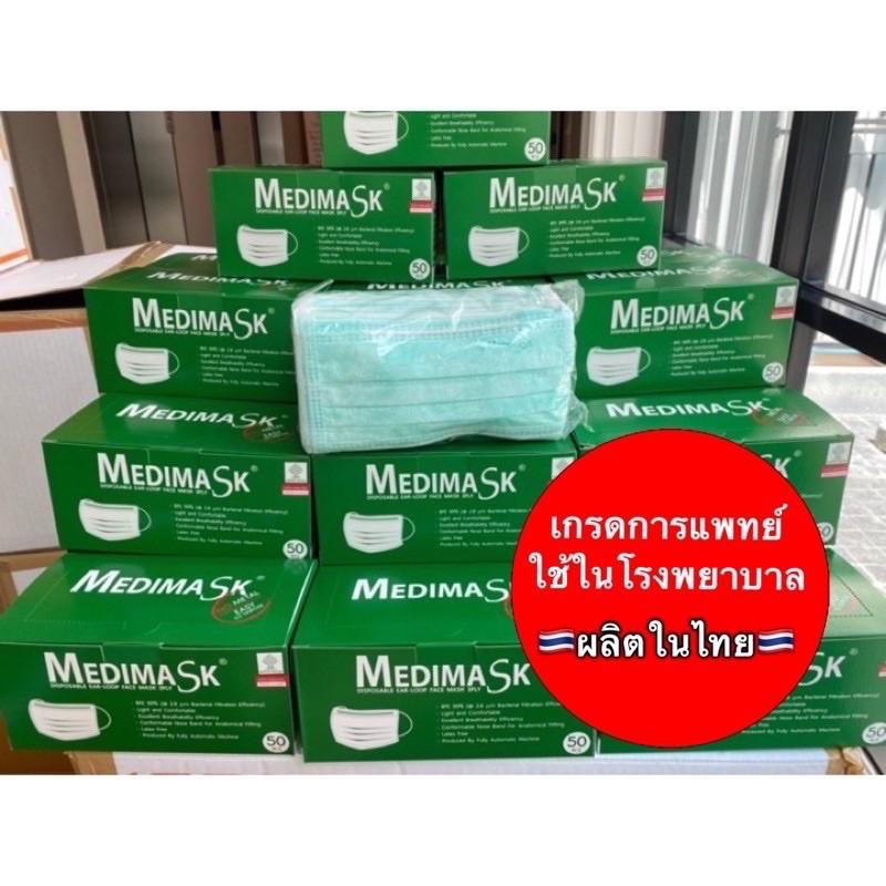 Medimask เมดิแมส หน้ากากอนามัย 3ชั้น 50ชิ้นต่อกล่อง ของแท้แน่นอน พร้อมส่ง