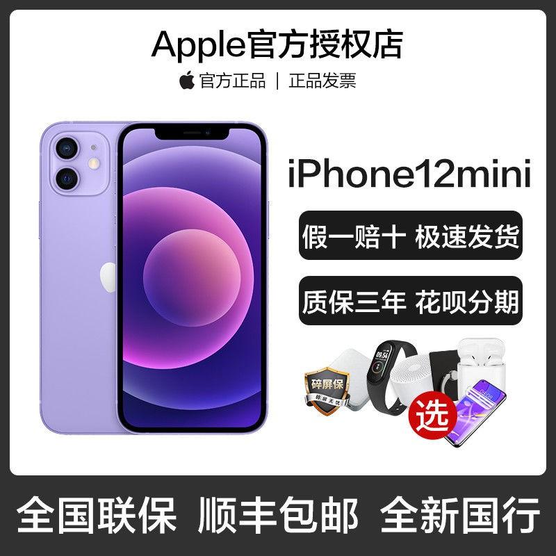 ✧✷>[ของแท้จากธนาคารจีน] Apple/Apple iPhone 12mini Apple โทรศัพท์มือถือสมาร์ทโฟน Netcom 5G เต็มรูปแบบ