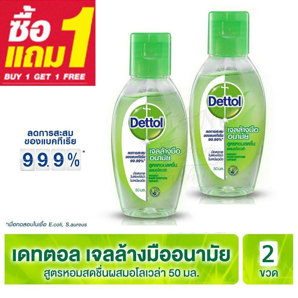Dettol ซื้อ1แถม1!!  เจลล้างมืออนามัยแอลกอฮอล์ 70% สูตรหอมสดชื่นผสมอโลเวล่า 50 มล.