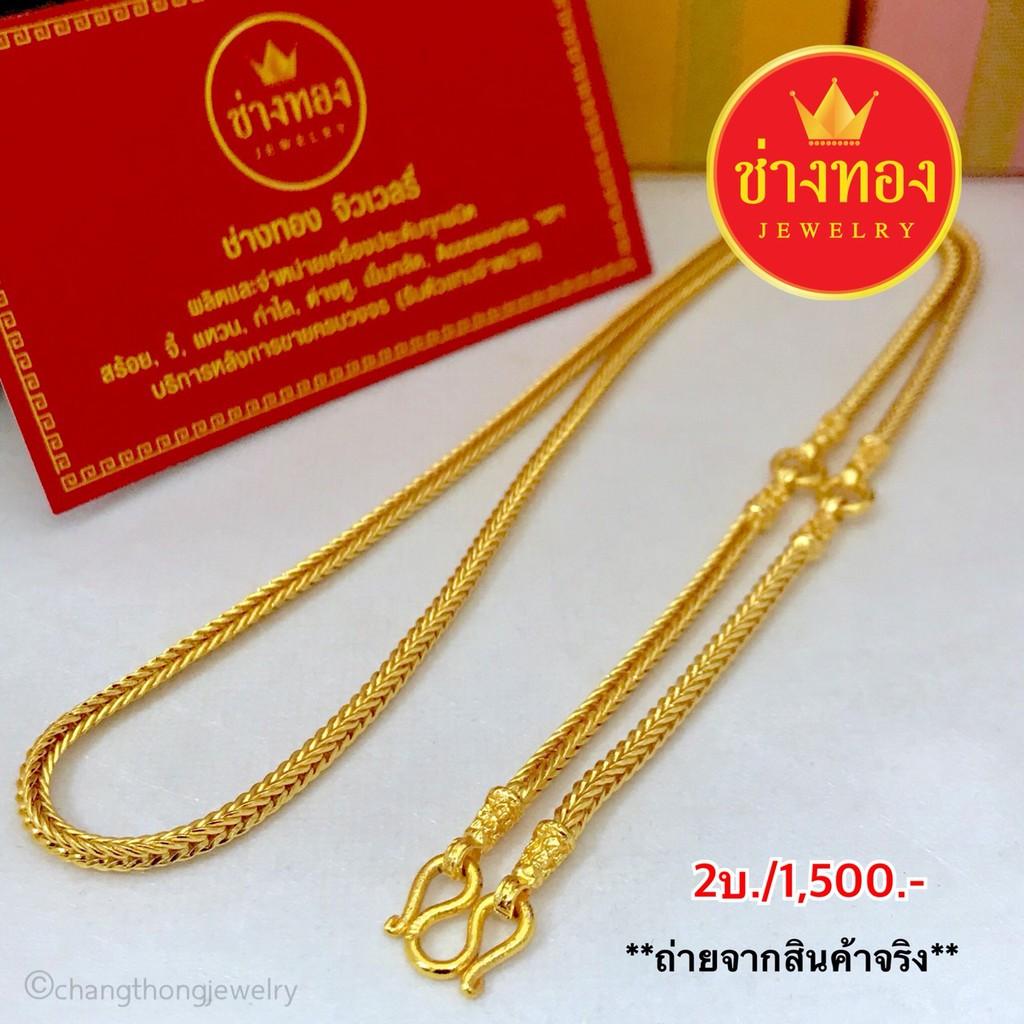 สร้อยคอสี่เสา 3ห่วง 2บาท ทองชุบ ทองไมครอน ทองโคลนนิ่ง ทองหุ้ม  เศษทอง ทองราคาส่ง ทองราคาถูก ทองคุณภาพดี