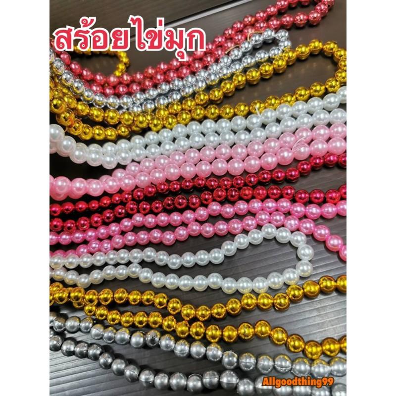 สร้อยคอแฟชั่น⌵ สร้อยไข่มุก สร้อยมุก บูชาเจ้าแม่กวนอิม เจ้าแม่ทับทิม  มี 5 สี มุก, เงิน, ชมพู, ทอง , แดง 2 ขนาด ราคาถูกพร