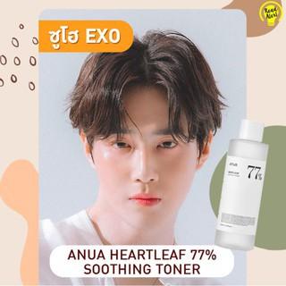 นำเข้าจากเกาหลี พร้อมส่งจ้า ! โทนเนอร์พี่จุน เอนัว ANUA Heartleaf 77% Soothing Toner 40ml