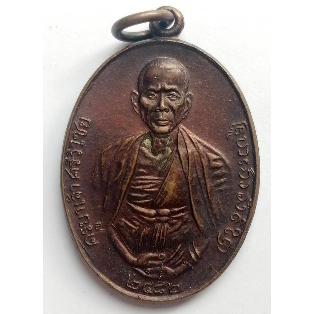 เหรียญครูบาศรีวิชัย 2482 ย้อนยุค ครูบาเจ้าศรีวิไชย เนื้อทองแดง