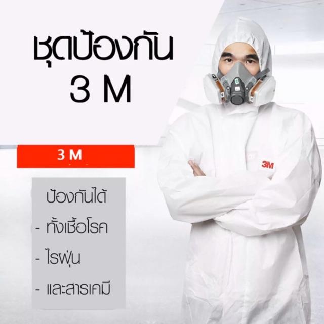 3M ชุดเซฟตี้ PPE รุ่น 4515 มีสินค้าพร้อมส่ง