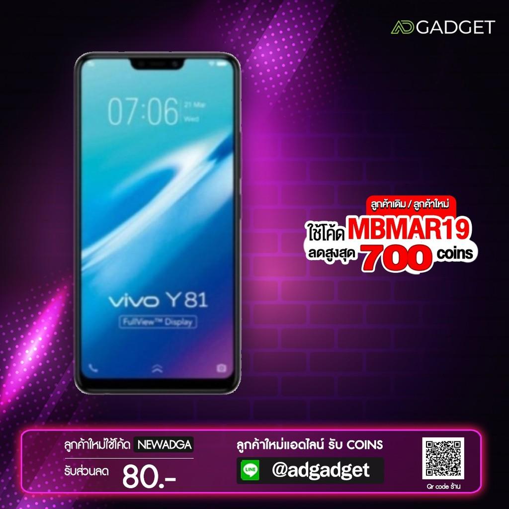[MBMAR19 รับสูงสุด700coins]Vivo Y81i 3/32 GB เครื่องศูนย์ไทย ประกันเต็มปี
