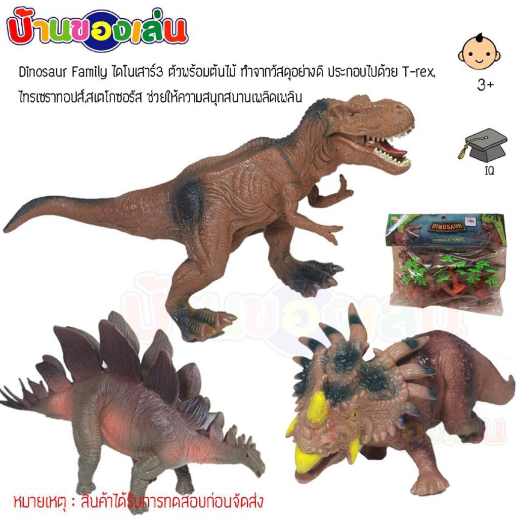 Fluorescent Jurassic World Dinosaur Triceratops T-Rex Kids Toys Set of 8 New