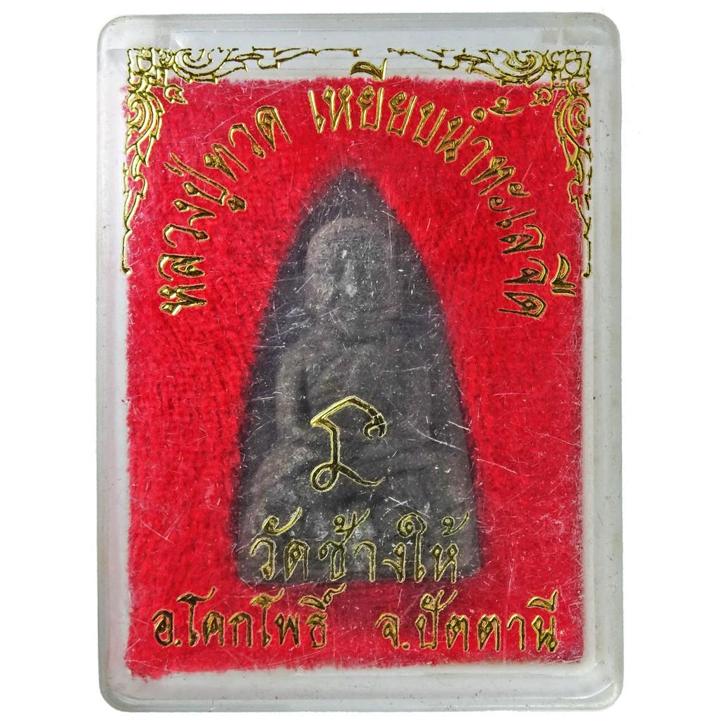 หลวงปู่ทวด วัดช้างให้ อ.โคกโพธิ์ จ.ปัตตานี เนื้อว่านพิมพ์เตารีดใหญ่+หลังตัวหนังสือ ปี ๒๕๓๗
