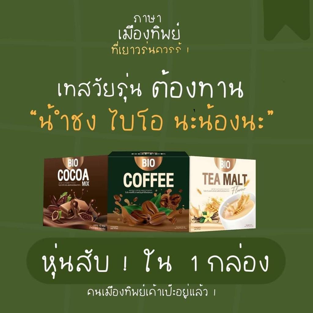 BIO Cocoa Bio coffee Bio tea malt Bio You ไบโอโกโก้ ไบโอคอฟฟี่ ไบโอชามอล ไบโอยู(ซื้อ 2 แถมขวดชง)