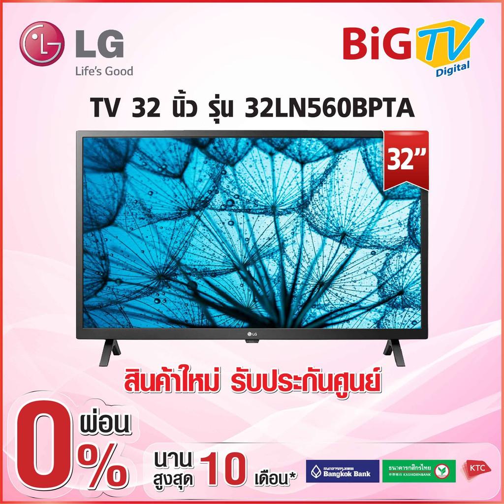 32 นิ้ว HD LED Smart TV 2020 LG รุ่น 32LN560BPTA (สินค้าใหม่รับประกันศูนย์)