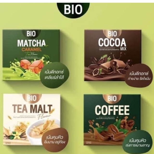 ไบโอโกโก้ Bio Cocoa  coffee Tea malt ✅✅ซื้อ 2กล่อง  +แถม แก้ว 1 ใบ จ้า✅✅
