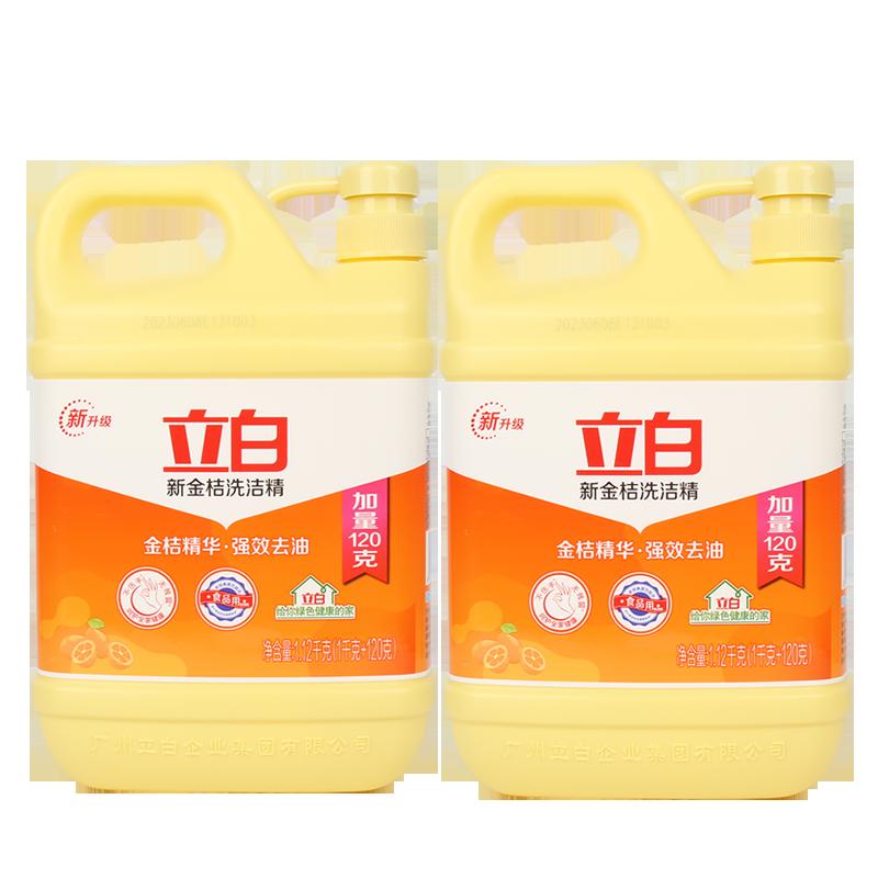 ▲立白ใหม่Kumquatผงซักฟอก2.24จินX2ได้อย่างง่ายดายน้ำมันครัวบ้านล้างจานไม่เจ็บมือครอบครัวราคาไม่แพงโหลด■