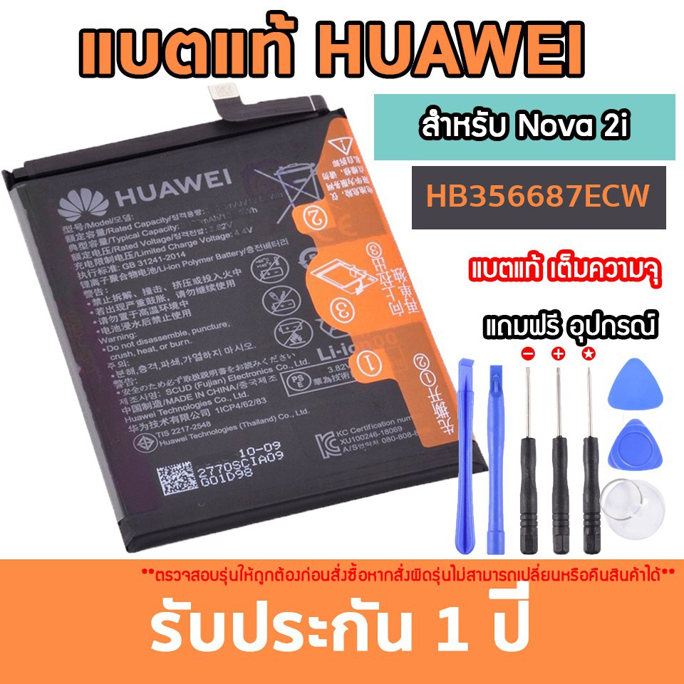 ✅✅✅◎แบตแท้ Huawei แบตแท้หัวเว่ยทุกรุ่น nova 2i 3i GR5 p9 p10 p10+ p20 Pro mate9 mate9Pro mate10 mate10Pro mate20 y9 y7