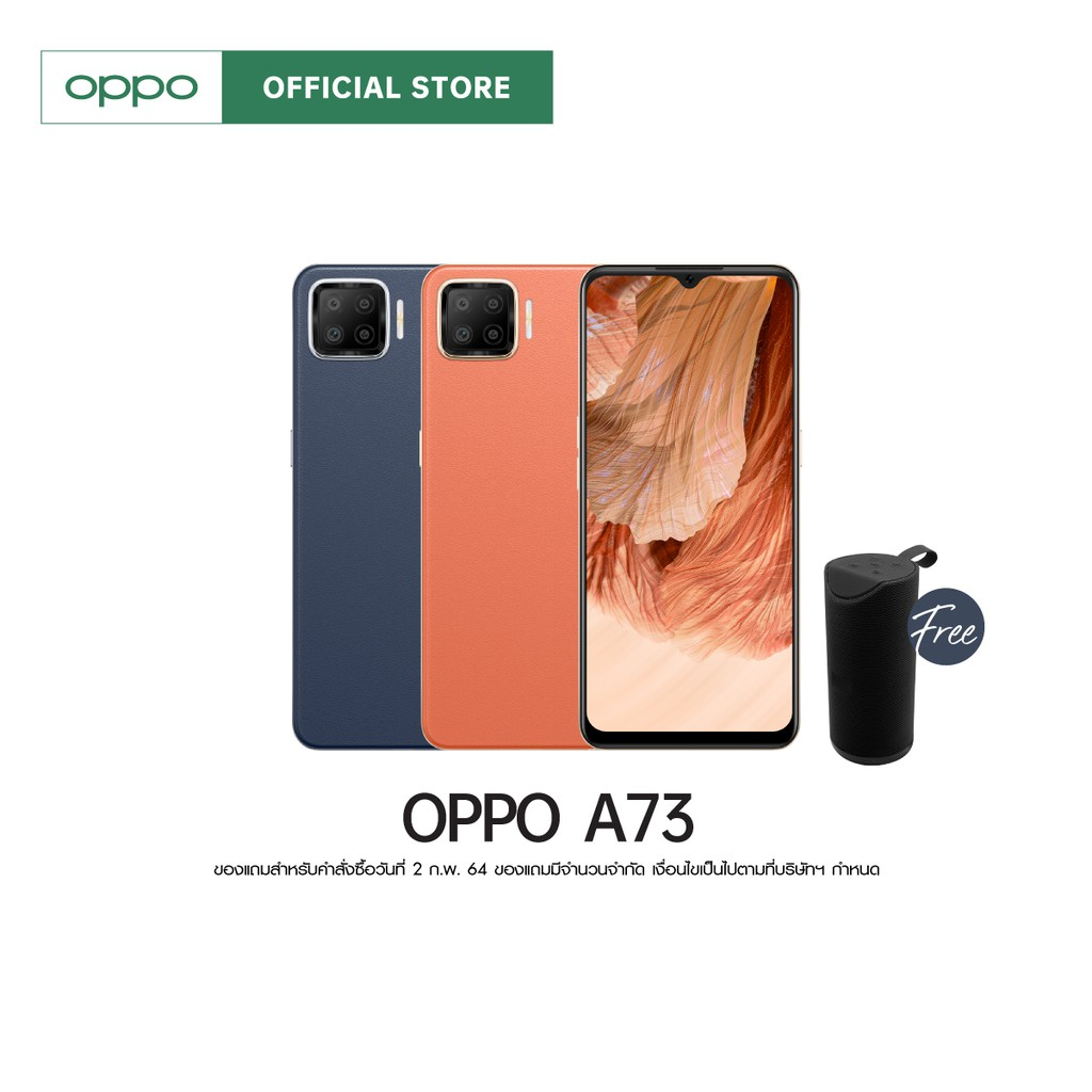 [ใช้ OPPOA73 ลด 500] OPPO A73 Online Exclusive (6+128) โทรศัพท์มือถือ Flash Charge 30W รับ E-VIP Card รับประกัน 12 เดือน
