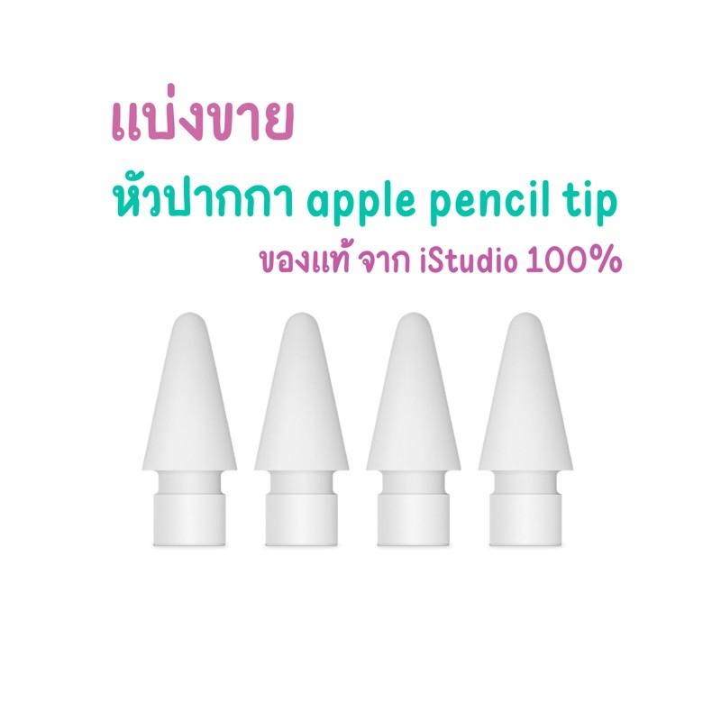 อะไหล่หัวปากกา Apple Pencil Tips ของแท้ 100% / พร้อมส่ง