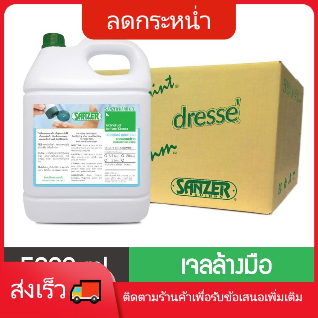🐯เจลล้างมือ🐯 hand sanitizer spray kirei ขายยกลัง เจลล้างมือ 5000ml x 4 แกลลอน ไม่เหนียวเหนอะหนะ  Alcohol gel  Hand gel