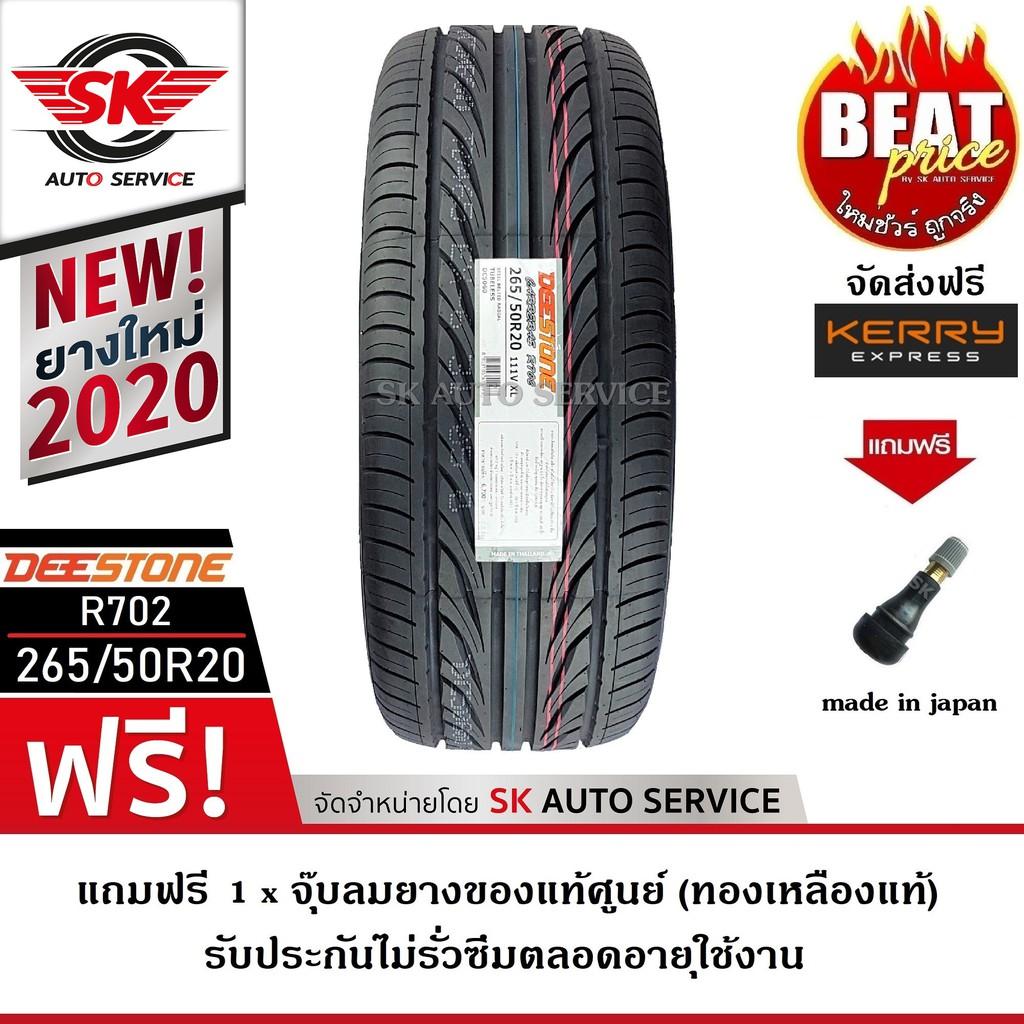 DEESTONE ยางรถยนต์ 265/50R20 (ขอบ20) CARRERAS R702 1 เส้น (ยางใหม่ปี 2020)