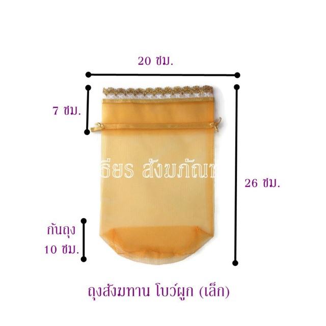 ถุงสังฆทาน ถุงทอง/ถุงตาข่ายเหลือง สำหรับใส่สังฆทาน (เล็ก) พร้อมหูรูดโบว์ผูกในตัว