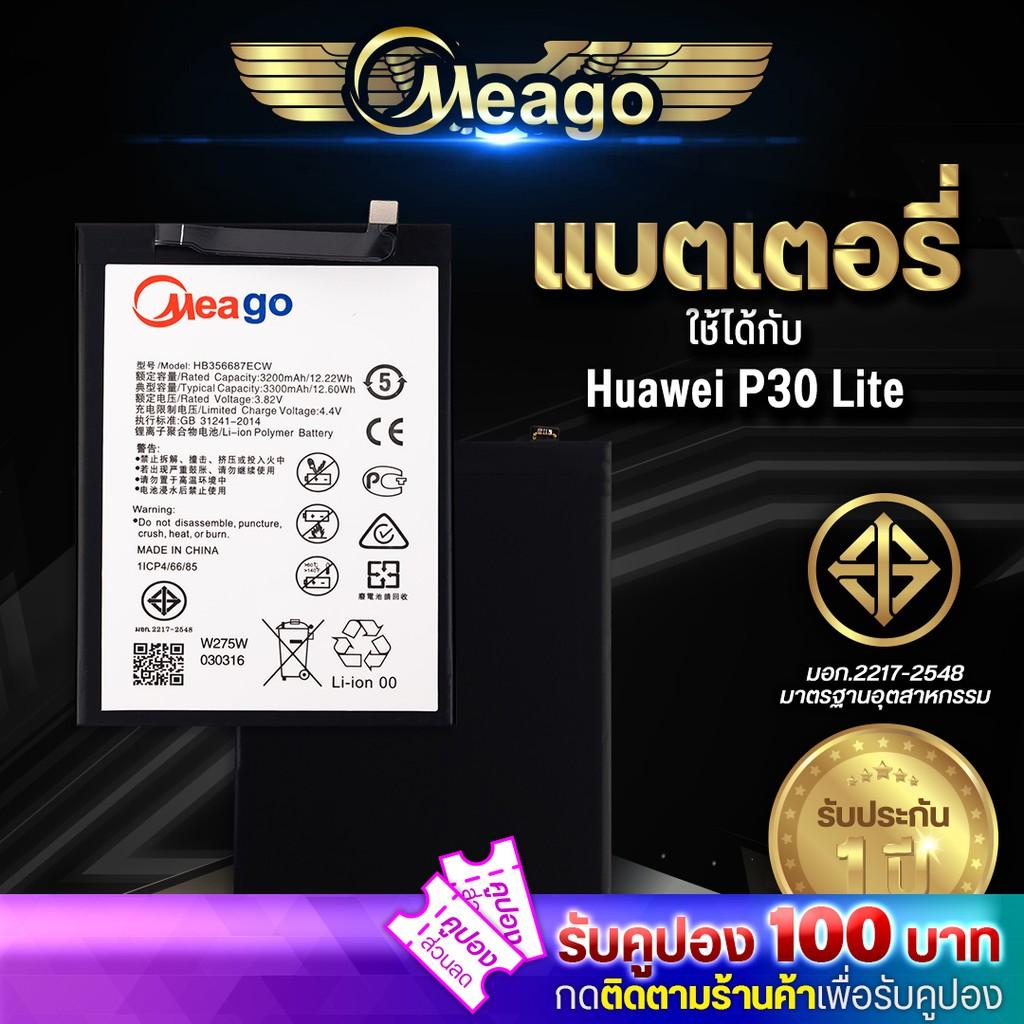 Meago แบตเตอรี่โทรศัพท์มือถือ Huawei P30 Lite / Nova2 Plus / Nova 2i / Nova3 Plus / HB356687ECW แบตแท้ 100% ประกัน1ปี
