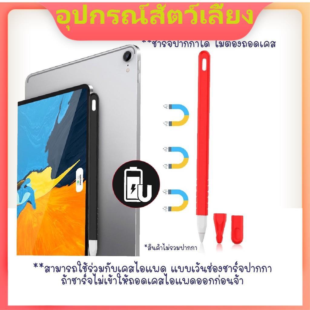 HotSale! จุดประเทศไทย ▲พร้อมส่ง🇹🇭ปลอกปากกา applepencil รุ่น 2 ปลอก ปากกา ซิลิโคน เคสปากกา Silicone Apple Case 2 (ฝา 2