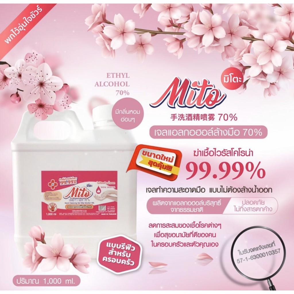 เจลล้างมือ MITO กลิ่นหอมแป้งเด็ก ขนาด 1000ml. จำนวน 8 ขวด