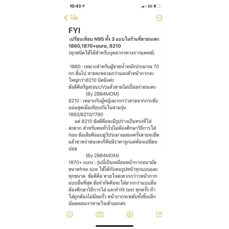 ۞☇【Really stock】 หน้ากากอนามัยN95 ของ3M(รุ่น 8210)❤️ของแท้❤️พร้อมส่งจากไทย