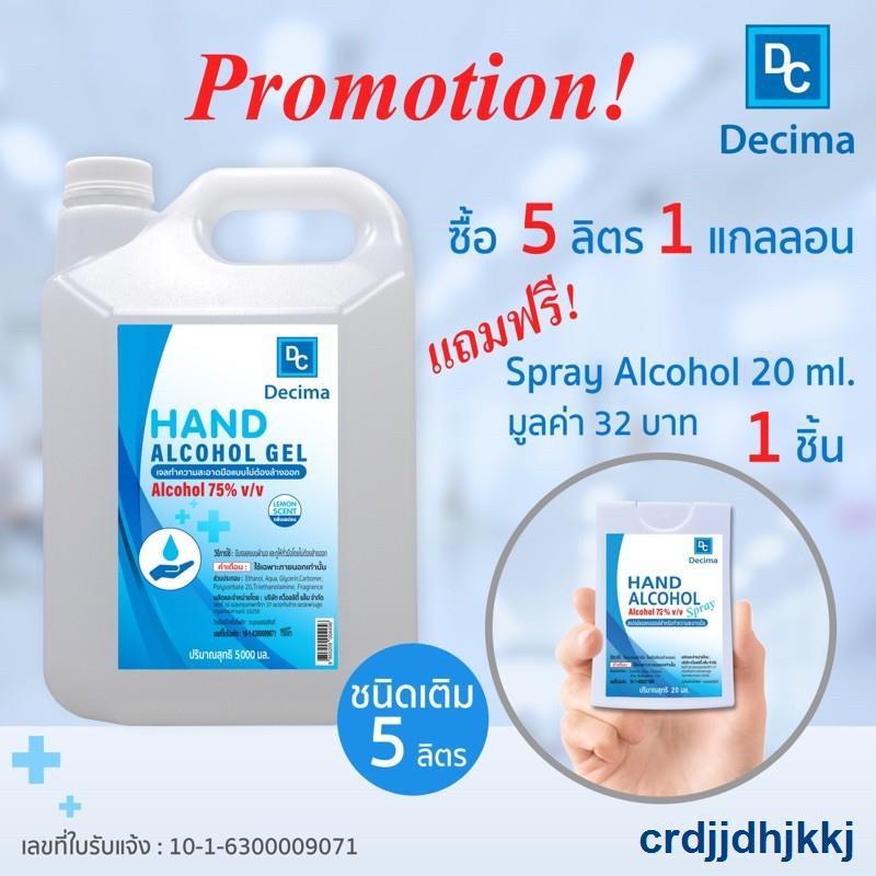 ✲แอลกอฮอล์เจล 5 ลิตร (5000ml) Alcohol Gel เจลล้างมือ