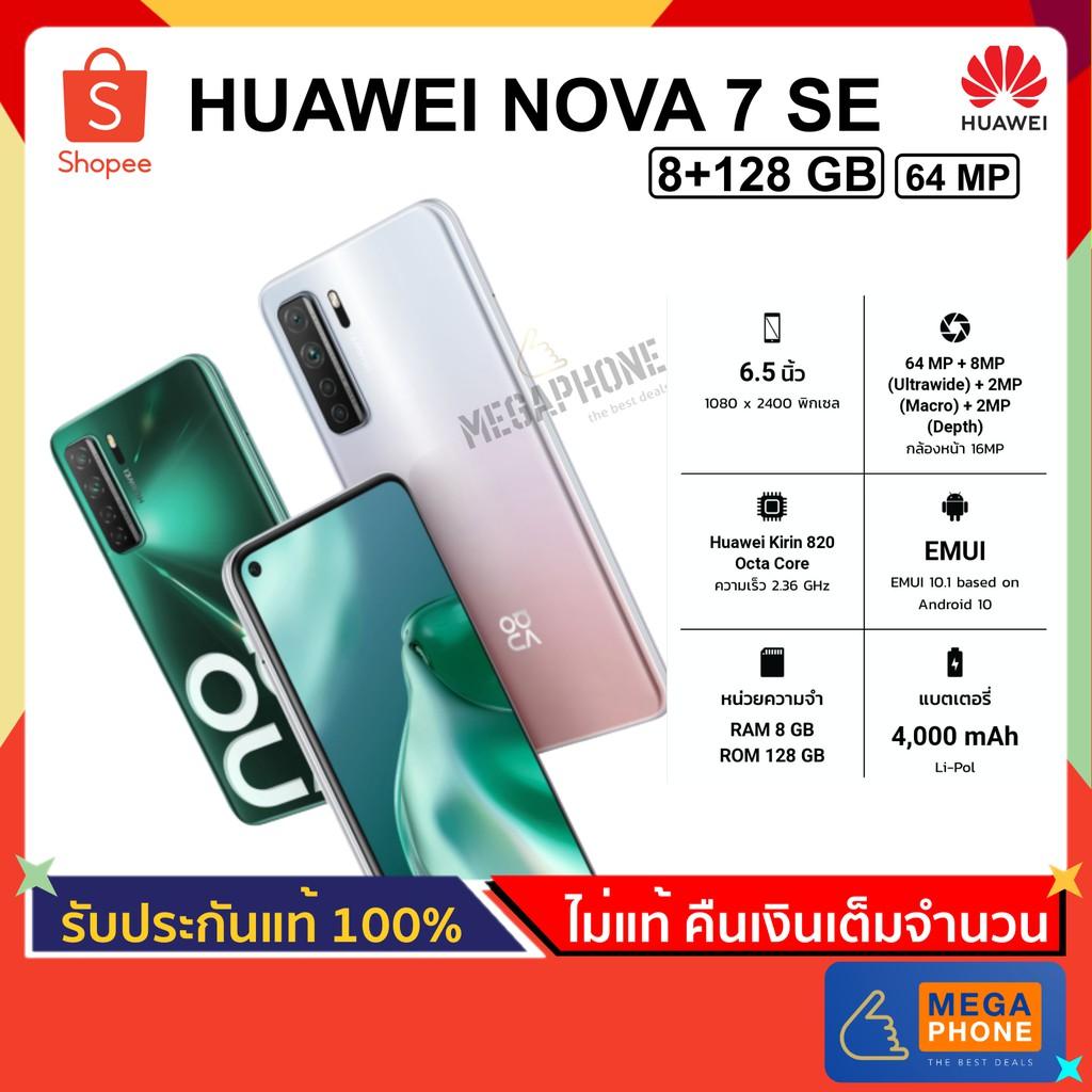 "HUAWEI Nova 7 SE 5G (8/128 GB) สมาร์ทโฟน จอHDR 10 6.5 "" กล้องหลังสี่เลนส์ ชาร์จไว 40W [ประกันศูนย์แท้] หัวเว่ย Nova 7 SE"