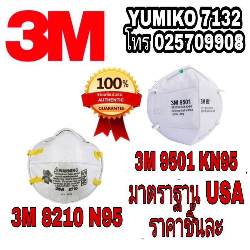 ☼☽‼️Sale พร้อมส่ง‼️3M 8210 N95 และ 3M 9501+ KN95 หน้ากากอนามัย  ของแท้100%