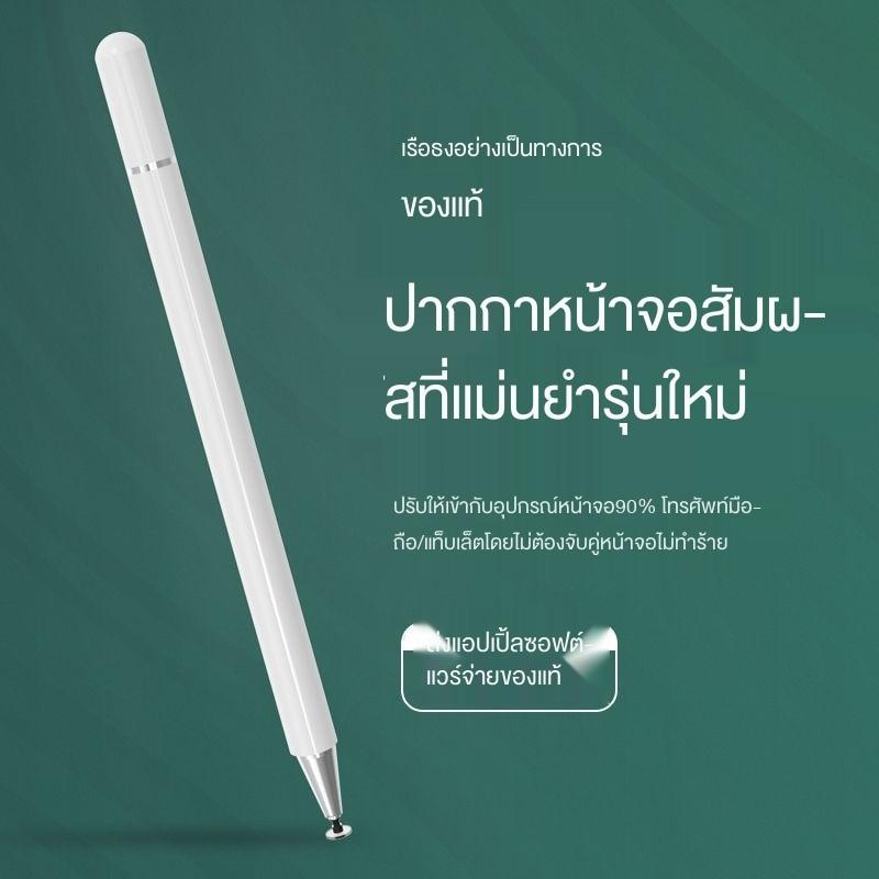 ปากกาหน้าจอสัมผัสโทรศัพท์มือถือแท็บเล็ตแอปเปิ้ลipadปากกาapplepencilสไตลัสแอนดรูปากกาStylus fFsV
