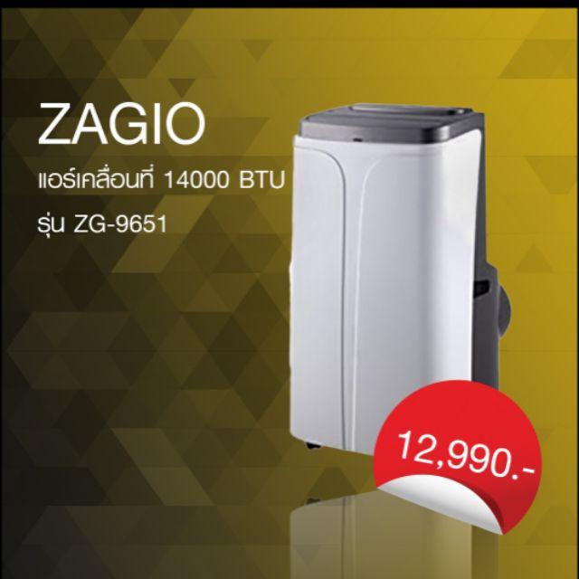 แอร์เคลื่อนที่ ZAGIO 14000BTU รุ่น ZG-9651