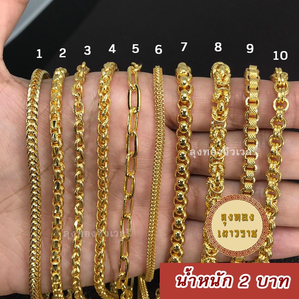 ราคาไม่แพงมาก❖♗ประกัน 1 ปี/ ส่งฟรี ไม่ใช้โค้ด❌  รวม 2 บาท สร้อยคอทอง ทองไมครอน เหมือนจริง ทอง ทองปลอม สร้อยทอง สร้อยพระ