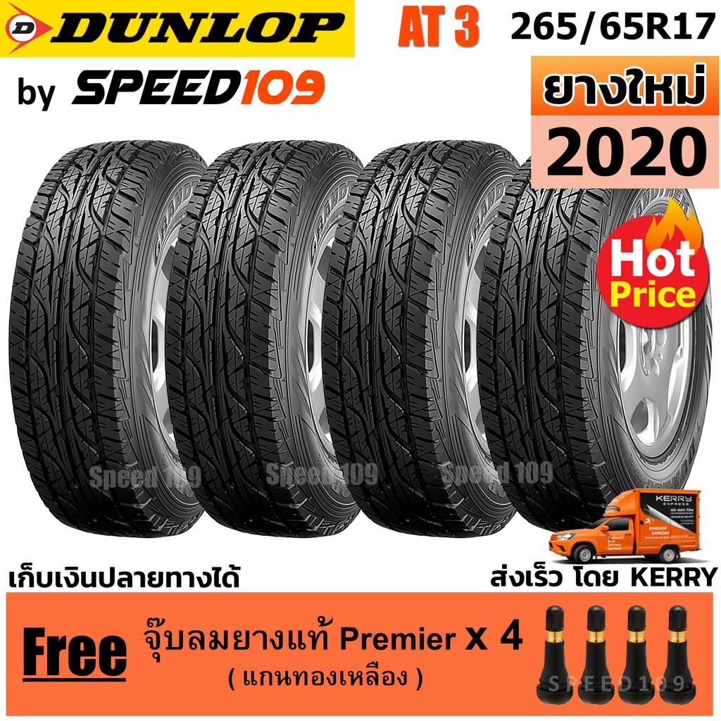 DUNLOP ยางรถยนต์ 265/65R17 รุ่น Grandtrek AT3 - 4 เส้น (ปี 2020)