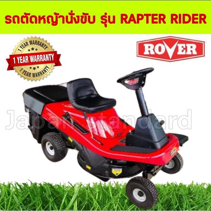 RAPTER รุ่น RIDER รถตัดหญ้านั่งขับ 12.5แรงม้า รถตัดหญ้า เครื่องตัดหญ้า ตัดหญ้านั่งขับ ตัดหญ้า