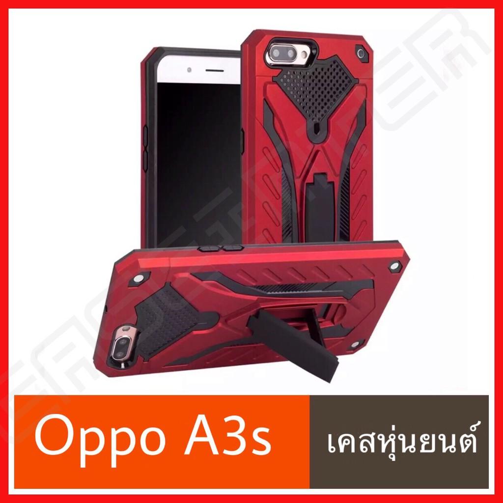 ส่งจากไทย !! เคสหุ่นยนต์ มีขาตั้งได้ Case Oppo A3s เคสออฟโป้ เอ3s