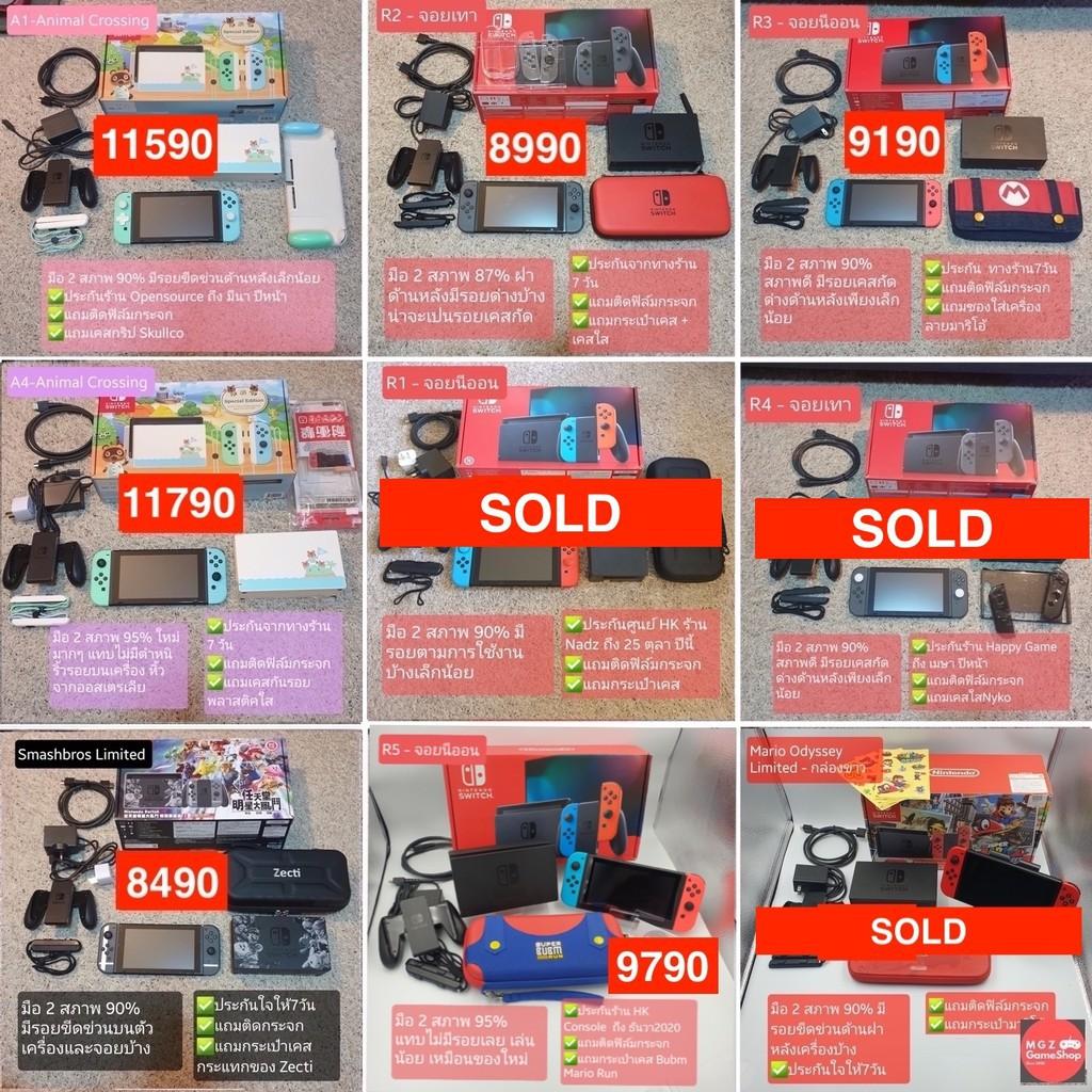 ❄[ผ่อน0%ได้] Nintendo Switch กล่องแดง กล่องขาว Nintendoswitch Lite Pokemon Limited มือหนึ่ง มือสอง