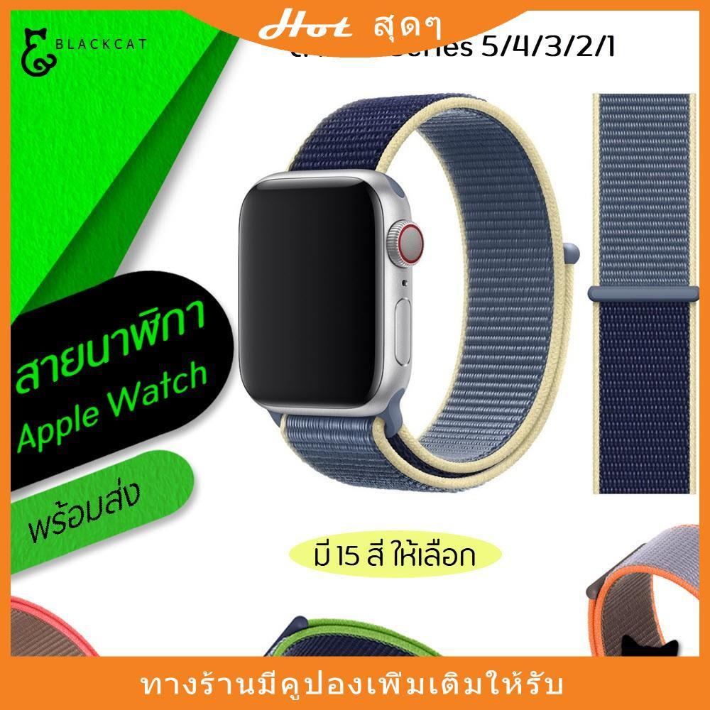 💥โค้ดลด10%💥 สาย Applewatch Series 5/4/3/2/1 สายนาฬิกา applewatch สาย apple watch apple watch band สายนาฬิกาข้อมือลดพิเ